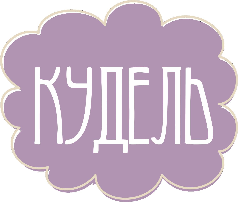 Кудель